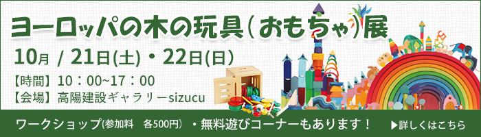 ヨーロッパの木の玩具(おもちゃ)展